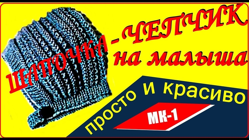 ШАПОЧКА, ЧЕПЧИК НА МАЛЫША. МК-1. Learning to knit a hat-cap for a baby.