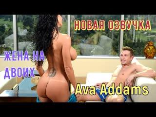 Ava Addams - Жена на двоих (русские титры big tits, anal, brazzers, sex, porno, milf инцест мамка озвучка перевод на русском)