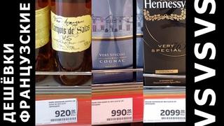 VS ки. Hennessy \ Grand Breuil \ Marquis de Salas