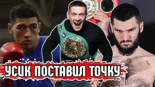 Александр Усик ответил UFC/Угроза для Бивола и Бетербиева