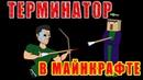 Терминатор в майнкрафте - анимация