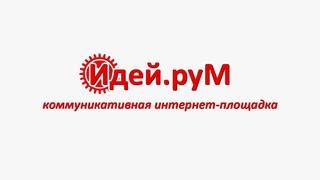"""""""Идей.руМ"""" 10 выпуск"""