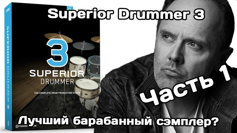 Superior Drummer 3 Ч 1 круче не придумаешь