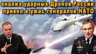 Генералы НАТО проведя анализ ударных беспилотников России покрылись потом взревев от ужаса