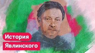 Кто такой Григорий Явлинский / Максим Кац