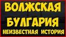Город Булгар Резиденция Тамерлана Казань резиденция Батыя Волжская Булгария
