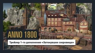 Anno 1800: трейлер 1-го дополнения «Затонувшее сокровище»