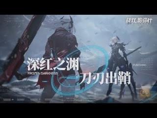 【Punishing : Gray Raven】Narwhal ✧ Rosseta Final Boss OST (Extended)