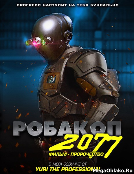 Робакоп 2077 / Робакоп 2077 / Automation (2019/WEB-DL/WEB-DLRip)