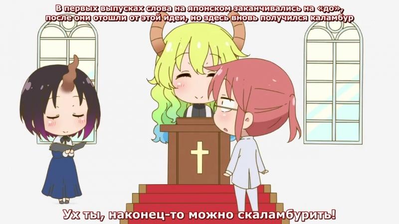 Дракон-горничная госпожи Кобаяши 7 спешл [русские субтитры AniPlay.TV] Kobayashi