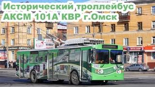 Исторический троллейбус АКСМ 101А КВР г.Омск