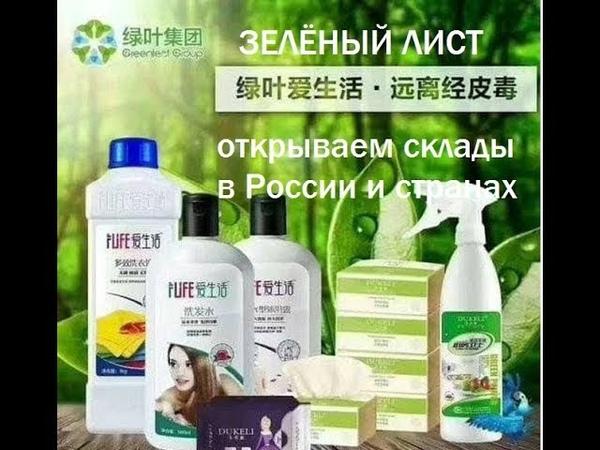 Звездные продукты марки «GREEN LEAF»